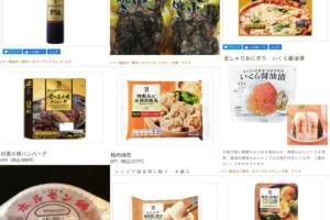 【食欲の秋2019】ダイスケ的コンビニグルメ事情